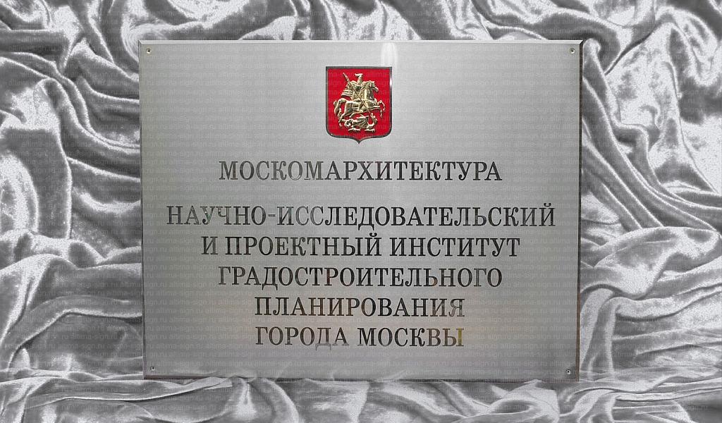 Фасадная табличка для Москомархитектуры