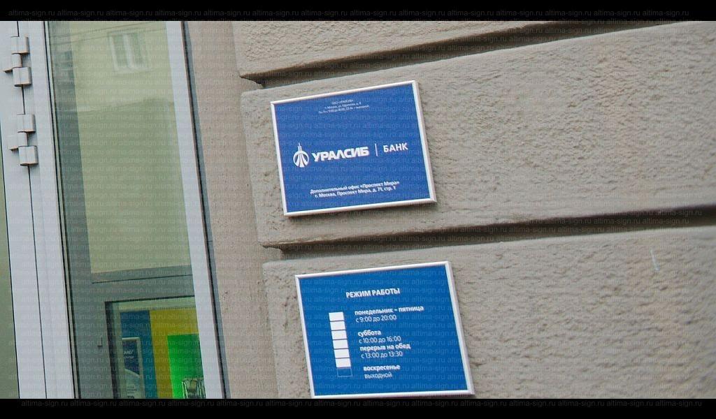 Пластиковая фасадная табличка для банка Уралсиб