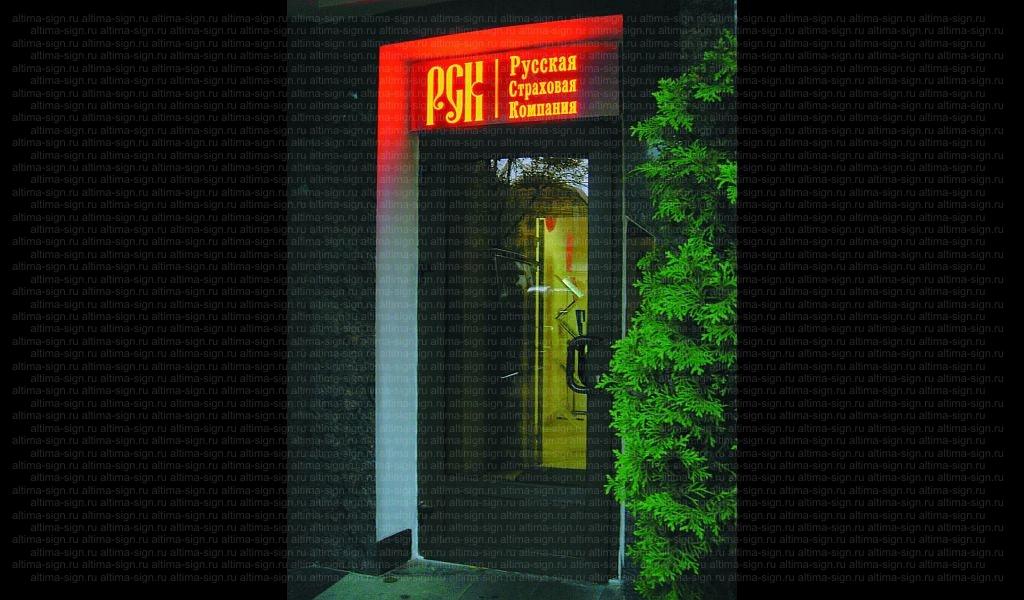 Табличка на входную дверь с названием компании