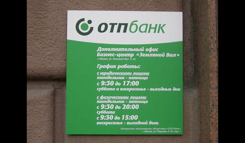 Табличка пластиковая для банка ОТП