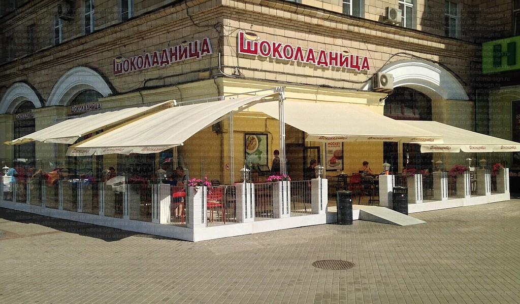 Рекламное оформление летнего кафе Шоколадница - фото 1