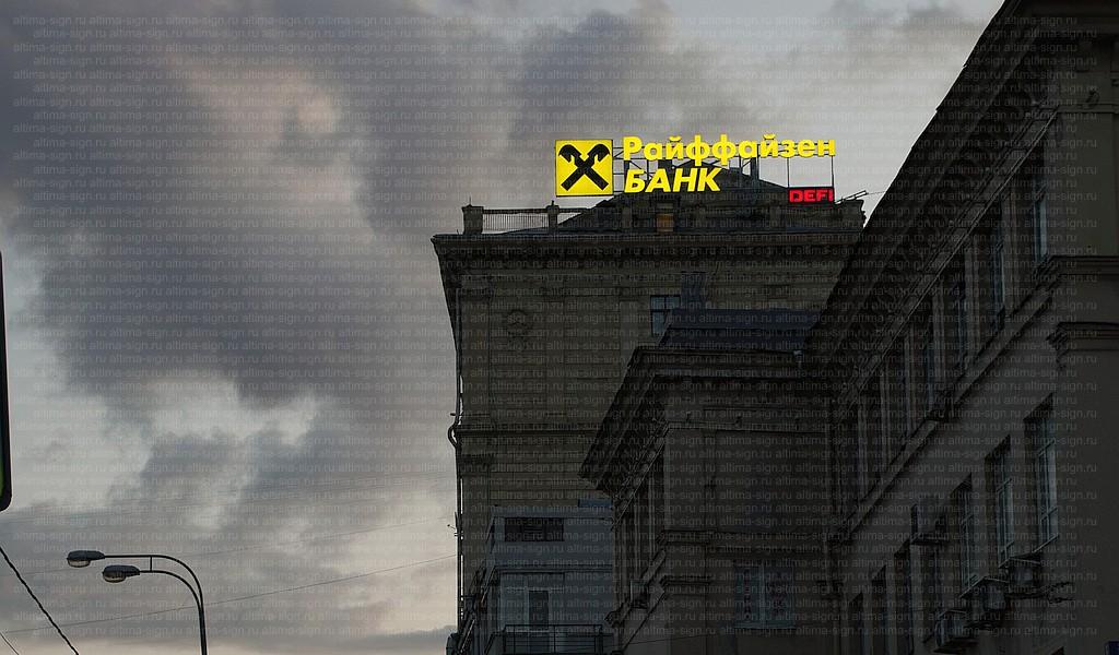 Изготовление и монтаж крышной установки Райффайзен БАНК - фото 1