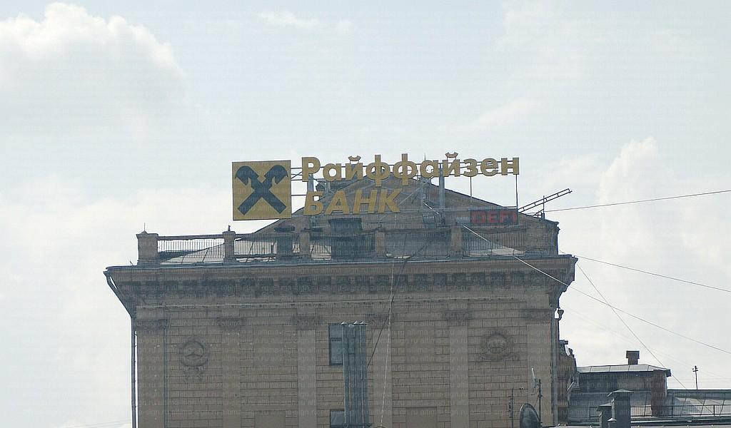 Изготовление и монтаж крышной установки Райффайзен БАНК - фото 2