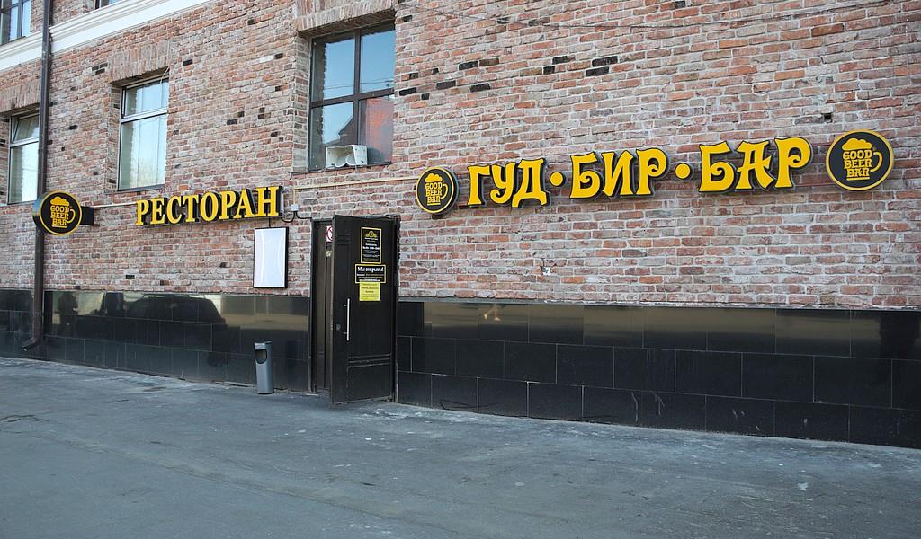 Рекламное оформление фасада ГУД БИР БАР - фото 2