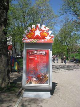 Рекламная конструкция ко дню победы - фото 1
