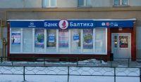 Банк Балтика - пр. Мира д. 146 - фото 4