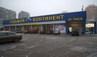 Седьмой Континент - г. Москва ул. Фестивальная д. 8 стр. 1 - фото 2