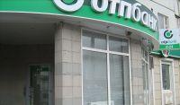 Банк ОТП - г. Москва Мячковский бульвар д. 1