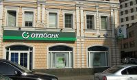 Банк ОТП - г. Москва ул. Покровка д. 30