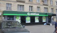 Банк ОТП - г. Москва ул. Сущевский вал д. 23