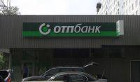 Банк ОТП - г. Москва ул. Сходненская д. 25