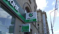 Банк ОТП - г. Москва Ленинградский проспект д. 69 стр. 1