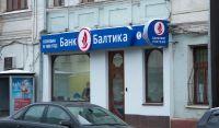 Банк Балтика - фото 1