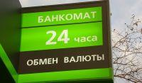 Русский банк развития - фото 3