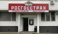 ОАО РосГосСтрах - фото 3
