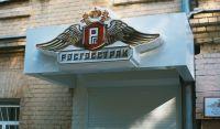 ОАО РосГосСтрах - фото 2