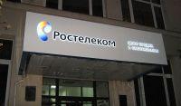 Ростелеком - г. Москва ул. Арбат д. 46