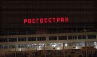 РОСГОССТРАХ - г.Москва ул.Обручева, 52 - фото 2