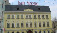 Банк Москвы - Никитское отделение