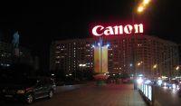 Canon - г. Москва Калужская пл. д. 1 - фото 2
