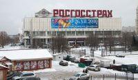 РосГосСтрах - г. Москва ул. Крымский Вал д. 10 - фото 1