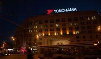 YOKOHAMA - г. Москва Ленинский проспект д. 2 - фото 2