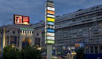 Ереван Плаза - г. Москва ул. Большая Тульская д. 13 - фото 1