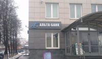 Альта Банк - г. Москва 3-й Нижнелихоборский проезд д. 1А - фото 1