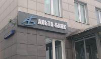 Альта Банк - г. Москва 3-й Нижнелихоборский проезд д. 1А - фото 2