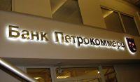 Банк Петрокоммерц - фото 1