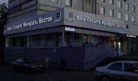 Банк Сосьете Женераль Восток - г. Москва ул. Русаковская д. 22 стр. 1 - фото 1