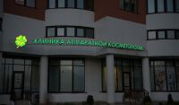 Клиника аппаратной косметологии