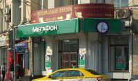 Мегафон - г. Москва Кожевническая улица д. 1 стр. 1 - фото 3
