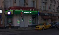 Мегафон - г. Москва Кожевническая улица д. 1 стр. 1 - фото 2