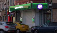 Мегафон - г. Москва Кожевническая улица д. 1 стр. 1 - фото 1