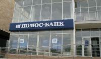 Номос Банк - г. Коломна