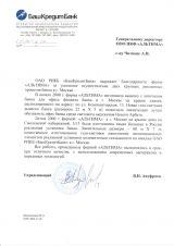 """Благодарственное письмо от ОАО РИКБ """"БашКредитБанк"""""""