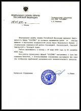 Отзыв от ФСО Российской Федерации