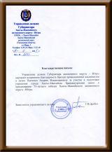 Благодарственное письмо от Управления делами Губернатора автономного округа - Югры