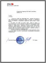 """Благодарственное письмо от """"ИНГ Банк (ЕВРАЗИЯ) ЗАО"""""""