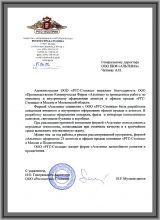"""Благодарственное письмо от ООО """"РГС-Столица"""""""