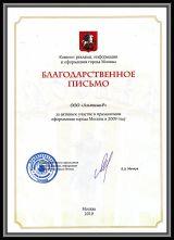 Благодарственное письмо от комитета рекламы, информации и оформления города Москвы