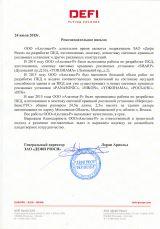 Рекомендательное письмо от ЗАО ДЕФИ РЮСИ