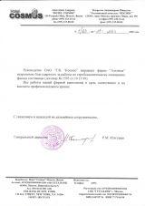 """Благодарственное письмо от ОАО """"Космос"""""""