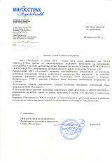Отзыв о совместной работе от ИНГОССТРАХ