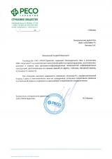 """Благодарственное письмо от """"РЕСО-ГАРАНТИЯ"""""""