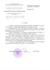 Отзыв от ПТО УД Президента РФ