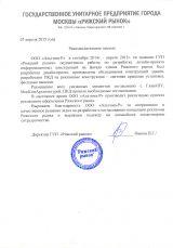 Рекомендательное письмо от ГУП Рижский рынок
