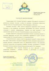 """Благодарственное письмо от ОАО """"Седьмой Континент"""""""