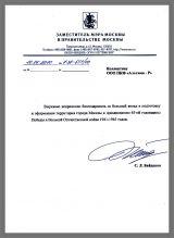 Благодарность от заместителя мэра Москвы в правительстве Москвы